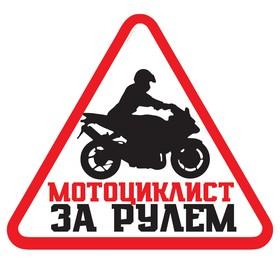 Наклейка на автомобиль 'Мотоциклист за рулем', 150 х 133 мм Ош