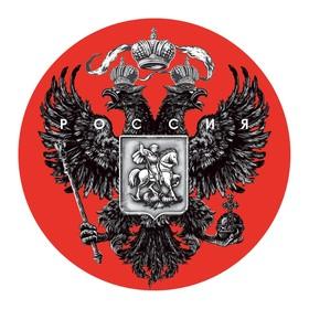 Наклейка на автомобиль 'Россия, герб', 150 х 150 мм Ош