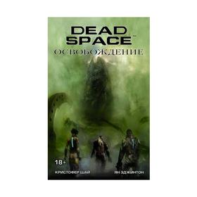 Dead Space: Освобождение. Эджинтон Я., Шай К. Ош