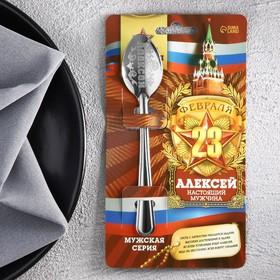 Ложка именная с 23 Февраля 'Алексей', 3 х 14 см Ош