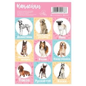 Наклейки бумажные «Собаки»,11 х 16 см Ош