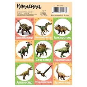 Наклейки бумажные «Динозавры», 11 х 16 см Ош