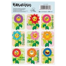 Наклейки бумажные «Цветы эмоджи», 11 х 16 см Ош