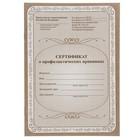 Сертификат о профилактических прививках А5, 12 страниц, офсетная обложка 120г, офсетный блок 65г