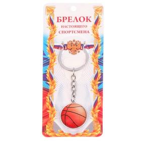 Спортивный брелок 'Баскетбольный мяч' Ош