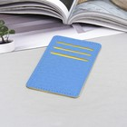 Футляр для карточек Классика, 7,5*0,5*12, 6 карманов д/карт, голубой