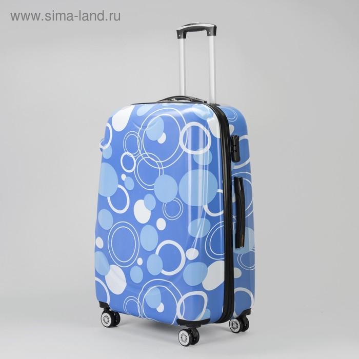 Чемодан большой, отдел на молнии, кодовый замок, 4 колеса, цвет тёмно-голубой/круги