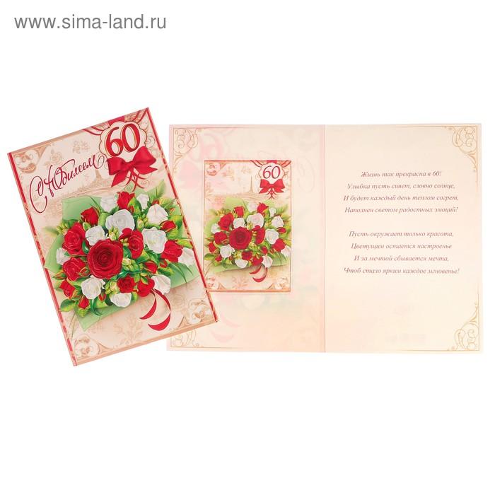 """Открытка """"С Юбилеем! 60"""" красные, белые розы, А4"""