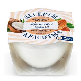 Крем-масло для тела 'Десерты красоты' питательное «Кокосовое суфле», 220 мл Ош