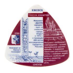 """Магнит треугольный """"Ижевск. Монумент Дружбы"""""""