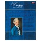 Дневник для музыкальной школы, мягкая обложка «Моцарт», со справочным материалом, 2-х цветный блок, 48 листов