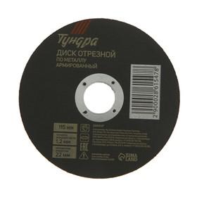 Диск отрезной по металлу TUNDRA, армированный 115 х 1,2 х 22,2 мм Ош