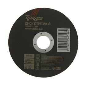 Диск отрезной по металлу TUNDRA, армированный 115 х 1,6 х 22,2 мм Ош