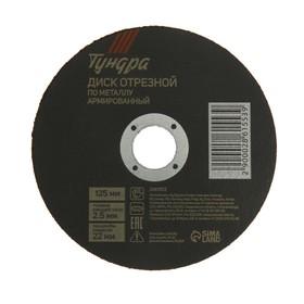 Диск отрезной по металлу TUNDRA, армированный 125 х 2,5 х 22,2 мм Ош