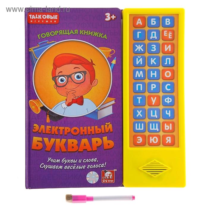 """Книга для детей обучающая """"Электронный букварь"""", с маркером, изучаем алфавит, учимся читать и писать, работает от батареек, 9 стр."""