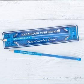 "Карандаш сувенирный ""Новосибирск"", 4,5 х 20 см"
