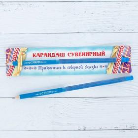 """Карандаш сувенирный """"СЕВЕР"""", 4,5 х 20 см"""