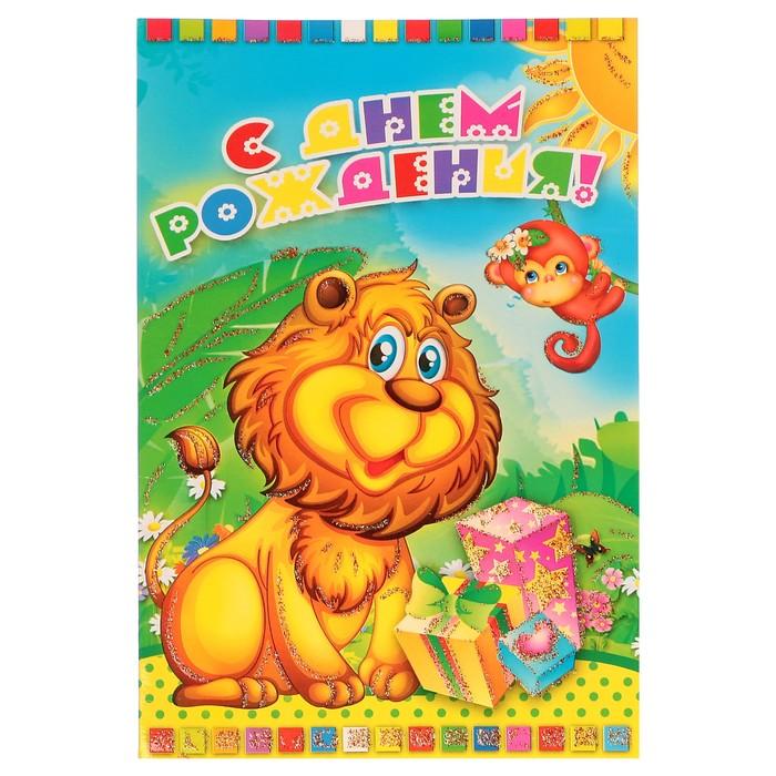 Смешные ковры, картинка льва с надписью с днем рождения