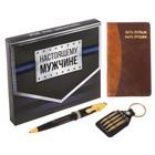"""Подарочный набор """"Настоящему мужчине"""": записная книжка, брелок и ручка"""