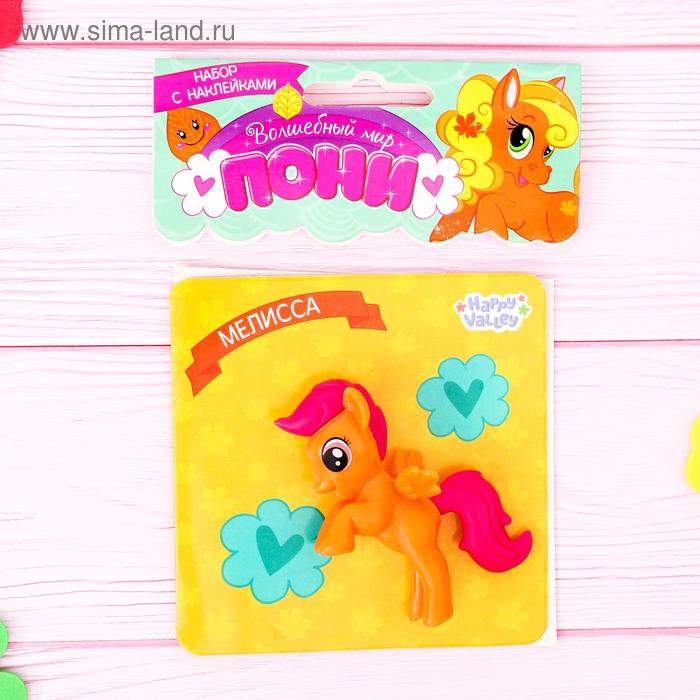 """Пони """"Мелисса"""" с набором наклеек, цвет оранжевый, 10 х 12 см"""