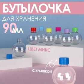 Бутылочка для хранения, 90мл, прозрачная крышка, цвет МИКС Ош