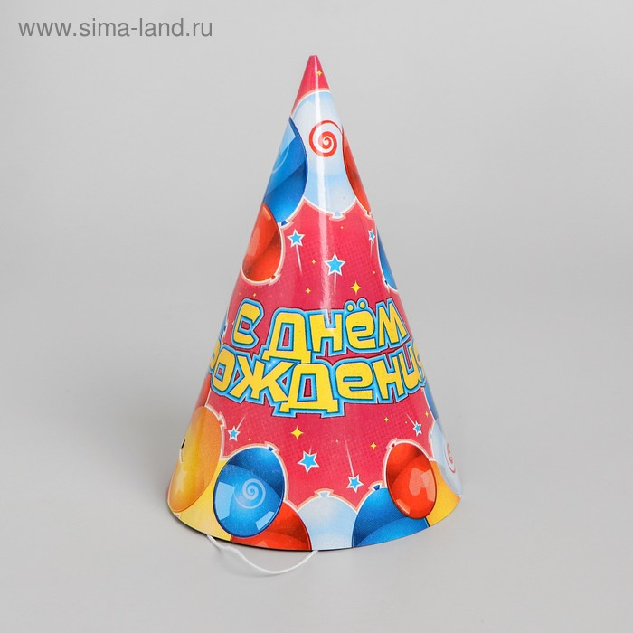 """Бумажные колпаки """"С Днём рождения! Воздушные шары"""", набор 6 шт., 16 см"""