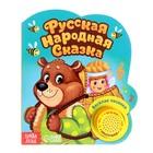 """Книжка с музыкальным чипом """"Маша и медведь """" 14,4 х 17 см 10 стр."""