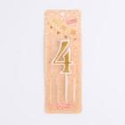 """Свеча для торта """"Блёстки"""" цифра 4, золотистая"""