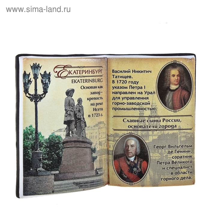 "Книга - сувенир ""Екатеринбург. Татищев и де Геннин"""
