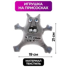 Автоигрушка на присосках 'Ты это, извини, если чё!', волк Ош