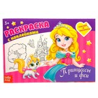 """Раскраска с наклейками """"Принцессы""""  16 стр."""