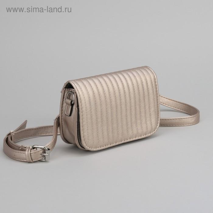 Сумка жен L-9802, 17*4*10, отд на молнии, н/карман, цепь, поясной ремень, бронза