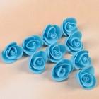 Цветок свадебный из фоамирана ручная работа маленькие D-2 см 10 шт, цвет голубой