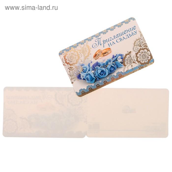 """Приглашение """"На свадьбу!"""" кольца, голубые цветы"""