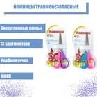 Ножницы 13см травмобезопасные пластиковые выгнутые эргономичные ручки МИКС