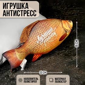 Мягкая игрушка-антистресс 'Лучший рыбак' Ош
