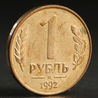 "Монета ""1 рубль 1992 года"" м"