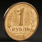 "Монета ""1 рубль 1992 года"" л"