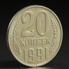 "Монета ""20 копеек 1991 л года"""