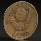 """Монета """"3 копейки 1974 года"""""""