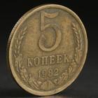 "Монета ""5 копеек 1982 года"""