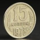 "Монета ""15 копеек 1978 года"""