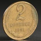 """Монета """"2 копейки 1961 года"""""""