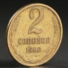 """Монета """"2 копейки 1962 года"""""""