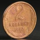 """Монета """"2 копейки 1965 года"""""""