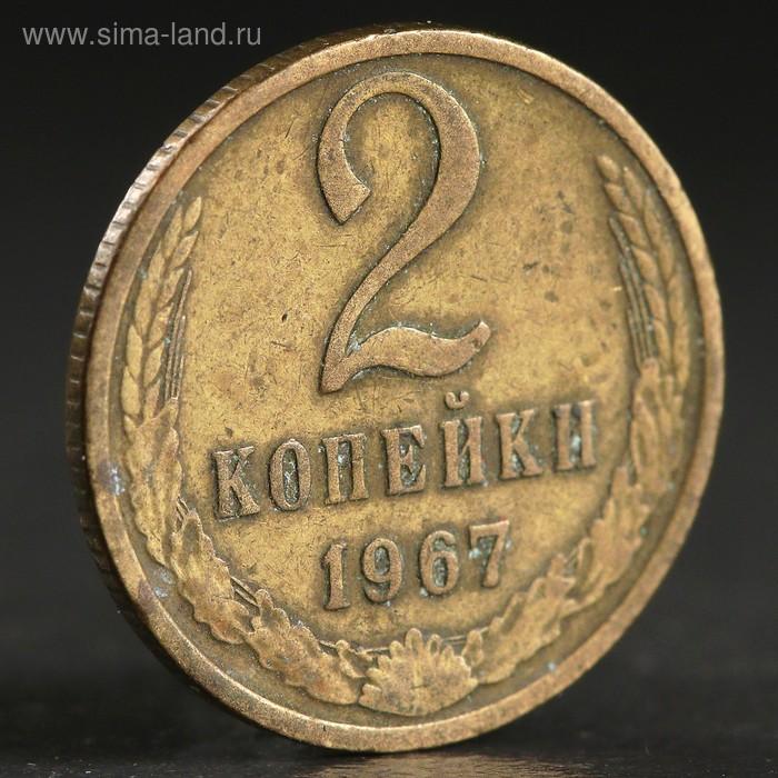 """Монета """"2 копейки 1967 года"""""""