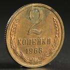 """Монета """"2 копейки 1968 года"""""""