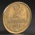 """Монета """"2 копейки 1971 года"""""""