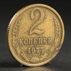 """Монета """"2 копейки 1977 года"""""""