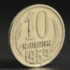 "Монета ""10 копеек 1969 года"""